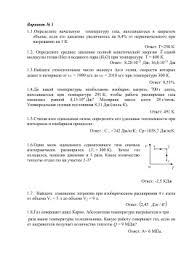 ТИПОВЫЕ ЗАДАЧИ по физике раздел Молекулярная физика  Контрольная работа Молекулярная физика Термодинамика