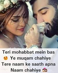 love poetry sms in urdu romantic hd