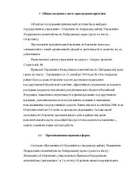 Отчет о прохождении практики в государственном учреждении  Отчет о прохождении практики в государственном учреждении Отделении по Амурскому району Управления Федерального казначейства по Хабаровскому краю