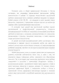 Ответственность за разбой по российскому уголовному праву диплом  Это только предварительный просмотр