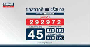 ตรวจหวย 1 มิถุนายน 2564 ผลสลากกินแบ่งรัฐบาล รางวัลที่ 1 คือ 292972