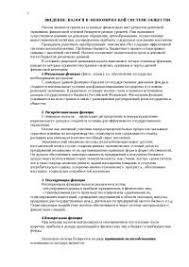 Регулирующая функция налогов и ее реализация в современных  Обзор системы налогообложения в Российской Федерации курсовая по налогам скачать бесплатно структура прибыль подоходный НДС функции