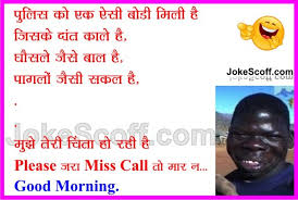 Funny Good Morning Quotes In Hindi Best Of Funny Good Morning Wishes In Hindi Pictures Images