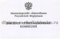 Купить диплом кандидата наук в Челябинске Без предоплаты купить диплом кандидата наук с приложением 1994 2005 года