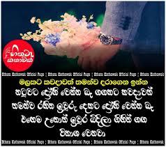 Image result for patta talk fb sinhala