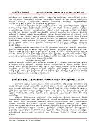 contoh karangan bahasa tamil t l µ k m t 5 k  modul kecemerlangan pmr bahasa tamil