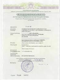 Документы для регистрации права собственности на квартиру новостройка