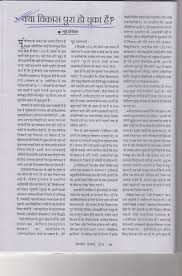 for my hindi reading comrades louis proyect the unrepentant marxist scan 34