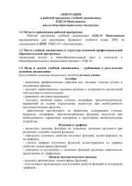 Примерные контрольные работы по геометрии ОДБ 10 Математика