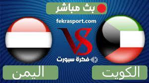 مشاهدة مباراة اليمن والكويت بث مباشر الاثنين 4-10-2021 بطولة غرب اسيا تحت  23 عام - فكرة سبورت