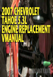 chevy tahoe l engine replacement vmanual ericthecarguy 2007 chevy tahoe 5 3l engine replacement vmanual stay dirty