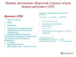 Презентация на тему О порядке заполнения новых образцов  4 Пример заполнения оборотной стороны титула бланка диплома