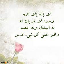 قصتي مع ذكر لااله الاالله وحده لاشريك له تعرف علي فضل توحيد الله بشكل دائم