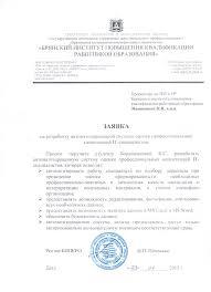 Кафедра АИСиТ БГУ Научный потенциал и перспективы кафедры Заявка на выполнение дипломной работы от организации