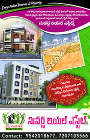 suvarna real estate best brochure design naveengfx real estates brochure psd templates naveengfx