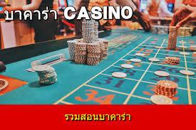 รวมสอนบาคาร่า - บาคาร่า casino