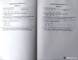 из для Алгебра класс Контрольные работы ФГОС Лидия  Иллюстрация 5 из 8 для Алгебра 9 класс Контрольные работы ФГОС Лидия Александрова Лабиринт книги