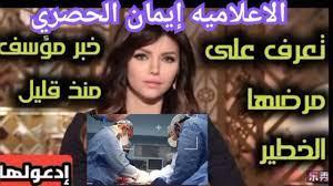وداعا الاعلا ميه# إيمان الحصري# بعد تدهور حالتها الصحية #وحزن الإعلام  المصري# - YouTube