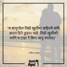 Cute Love Quotes In Nepali Hover Me
