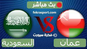 مشاهدة مباراة السعودية وعمان بث مباشر الثلاثاء 7-9-2021 تصفيات كاس العالم -  فكرة سبورت