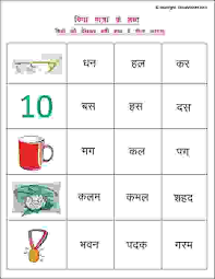 image result for hindi 2 letter words worksheets with pictures