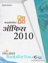microsoft office 2010 hindi edition books for you computer world