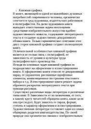 Валютные операции в РФ понятие виды лицензирование реферат по  Виды графики реферат по новому или неперечисленному предмету скачать бесплатно книги