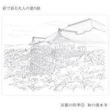 あかしや ぬり絵 彩で彩る大人の塗り絵 京都の四季 4枚セット Ao 50na