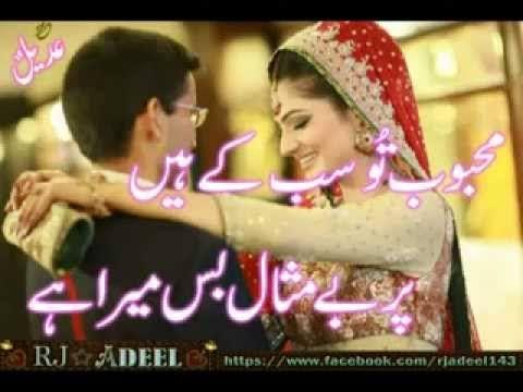 romantic urdu poetry by wasi shah