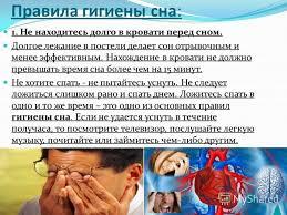 Презентация на тему Гигиена сна Такое понятие как гигиена  3 Правила