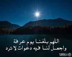 """قناة الناس på Twitter: """"اللهم بلغنا يوم عرفة واجعل لنا فيه دعوات لا ترد… """""""