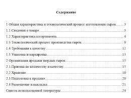Купить курсовую работу недорого Дипломные работы курсовые на заказ Анализ ассортимента сыров