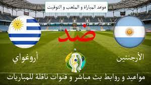 موعد مباراة الأرجنتين و الأوروغواي في كوبا أمريكا مرحلة المجموعات مجموعة ب  عشاق كرة القدم - YouTube