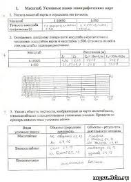 Практика Геодезия Каталог файлов Все для МГСУ Учебный  Решенная тетрадь по геодезии для 1 семестра