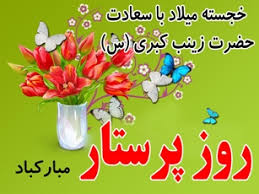 Image result for ‫روزپرستار‬‎
