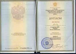 Диплом об образовании Статьи об архивном деле документообороте  Диплом о высшем образовании в РФ