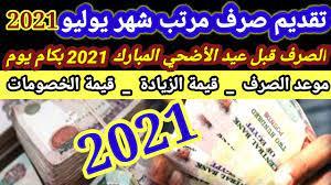 تبكير وتقديم مواعيد صرف مرتبات شهر يوليو ٢٠٢١ بالزيادة الجديدة لموظفى  الدولة والمعلمين وقيمة الحد - YouTube