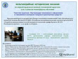 Презентация на тему МУЛЬТИМЕДИЙНЫЕ МЕТОДИЧЕСКИЕ УКАЗАНИЯ по  2 Программный
