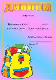 Диплом для детского сада распечатать ru Диплом для детского сада распечатать