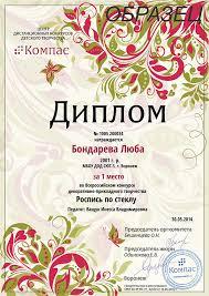 Компас Центр klass plus международные и всероссийские конкурсы  Компас Центр