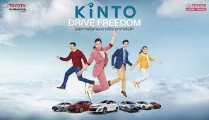 """โตโยต้า เริ่มทศวรรษ """"แห่งการขับเคลื่อน"""" กับบริการ """"KINTO""""  อิสรภาพใหม่ของการใช้รถจากโตโยต้า - ข่าว - บริษัท โตโยต้า มอเตอร์ ประเทศไทย  จำกัด"""