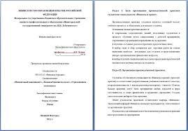Подготовка отчета по практике в школе Отчет Ведь отчет по практике