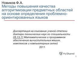 Презентация на тему Новиков Ф А Методы повышения качества  1 1 Новиков