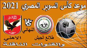موعد مباراة الاهلي وطلائع الجيش فى كأس السوبر المصري 2021 والقنوات الناقلة  - YouTube