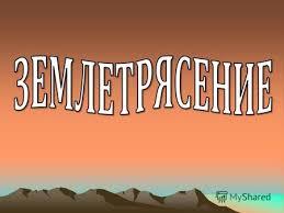 Презентация на тему ЗЕМЛЕТРЯСЕНИЯ класс Чрезвычайные ситуации  землетрясение Подземные удары толчки и колеба ния земной поверхности вызываемые геофизическими причинами