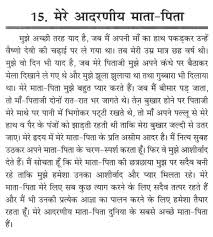 essay on newspaper in hindi children s day speech for students in essay on newspaper in hindi essay quotes in hindi joke write an essays about racism informal