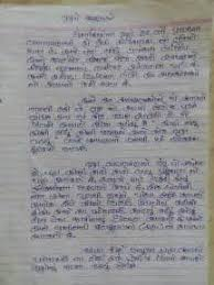 on coconut tree in gujarati essay on coconut tree in gujarati