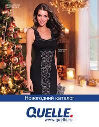 Новогодний каталог Quelle ОСЕНЬ-ЗИМА 2011 by Одежда по ...