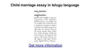 child marriage essay in telugu language google docs