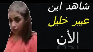 شاهد فيديو اغتصاب عبير احمد خليل+18 #محمد عادل المحقق - YouTube